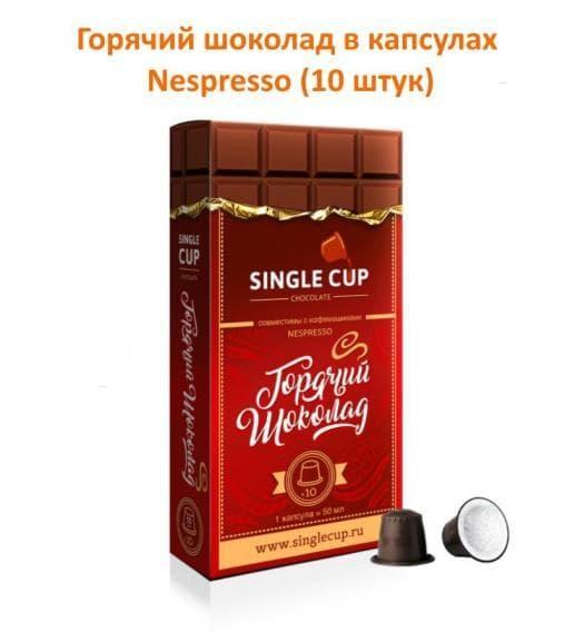 Горячий шоколад в капсулах для Nespresso