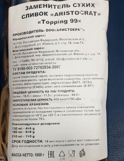 Сухой молочный продукт BelVend 99% 1000 гр