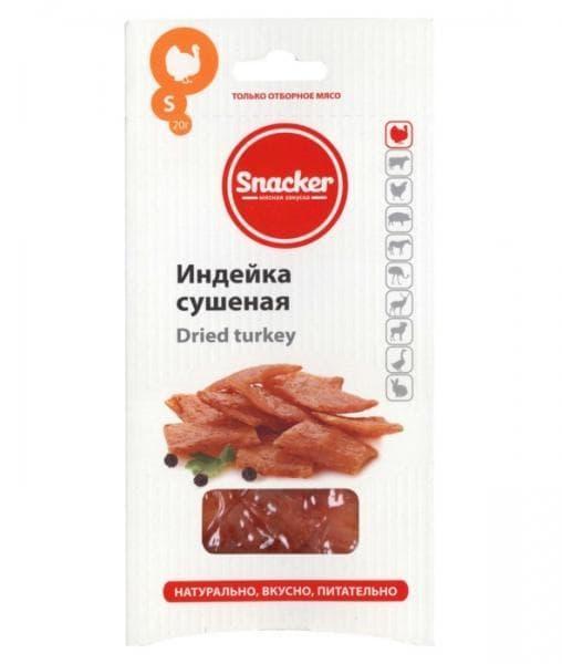 Сушеная индейка Snacker 20г /20 шт
