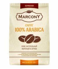 Кофе зерновой Marcony Espresso Caffe 100% Arabica 500 гр (0,5 кг)