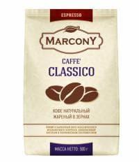 Кофе зерновой Marcony Espresso Caffe Classico 500 гр (0,5 кг)