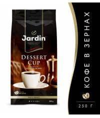 Кофе в зернах Жардин Dessert Cup 250 гр (0,25 кг)