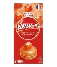 Macaron Cолёная карамель Акульчев 24г