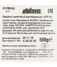 Молочный топпинг Ristora Stp-N в гранулах 500 гр