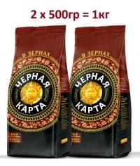 Кофе в зернах Черная Карта комплект 2шт. по 500гр