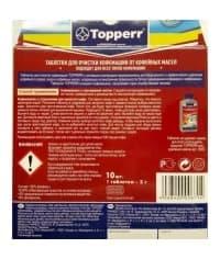 Таблетки для очистки кофемашин от масел Topperr 10х 2г