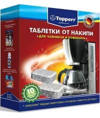 Таблетки от накипи для чайников и кофеварок Topperr 10 шт.