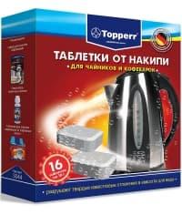 Таблетки от накипи для чайников и кофеварок Topperr 16 шт.