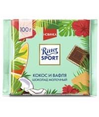 Шоколад Ritter Sport молочный Кокос и Вафля 100г