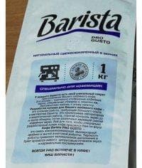 New! Кофе в зернах Barista Pro Gusto 1000 гр (1кг)