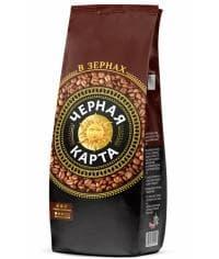 Кофе в зернах Чёрная Карта 500 г
