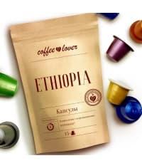 Кофе-капсулы Nespresso Coffeelover Ethiopia 5.5 г