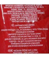 Кофе в зернах Lavazza Grande Ristorazione 1000г (1кг)