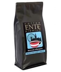 Кофе в зернах ENTE Венская обжарка 1000 г (1 кг)