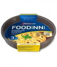 Форма для выпечки Foodinni ∅21,8 см 830 мл (3 шт)