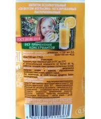 Напиток Фрутмотив Апельсин 500 мл ПЭТ 0.5
