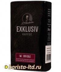 Кофе молотый J.J. DARBOVEN Exklusiv Kaffee der Edle 250 гр (0,25 кг).