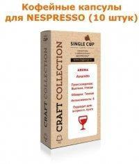 Кофейные капсулы для Nespresso вкус Amaretto