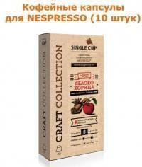 Кофейные капсулы Singlecup Яблоко-корица 5,5г