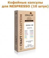 Кофейные капсулы для Nespresso вкус Ассорти