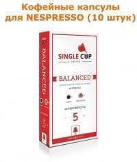 Кофейные капсулы для Nespresso вкус Balanced