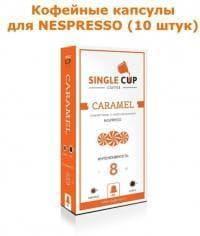 Кофейные капсулы для Nespresso вкус Caramel
