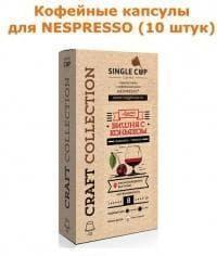 Кофейные капсулы Singlecup Вишня с коньяком 5,5г