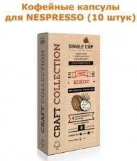 Кофейные капсулы Singlecup Кокос 5,5г