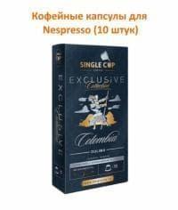 Кофейные капсулы для Nespresso Colombia Dulima
