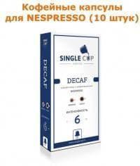 Кофейные капсулы для Nespresso Decaf