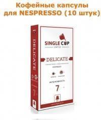 Кофейные капсулы для Nespresso вкус Delicate