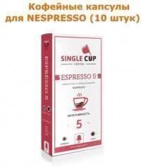 Кофейные капсулы Singlecup Espresso-5