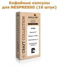 Кофейные капсулы для Nespresso вкус Espresso-7