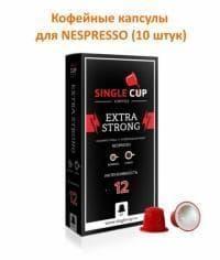 Кофейные капсулы для Nespresso Extra Strong