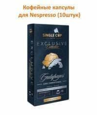 Кофейные капсулы для Nespresso Galapagos San Christobal