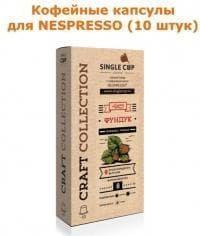 Кофейные капсулы Singlecup Фундук 5,5г