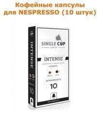 Кофейные капсулы для Nespresso вкус Intense