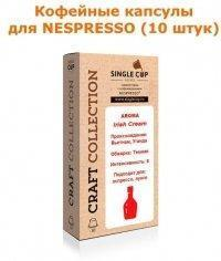Кофейные капсулы для Nespresso вкус Irish Cream