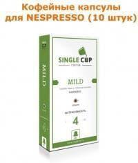 Кофейные капсулы для Nespresso вкус Mild