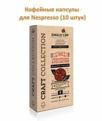 Кофейные капсулы для Nespresso Сицилийский апельсин