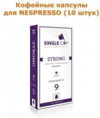 Кофейные капсулы для Nespresso вкус Strong