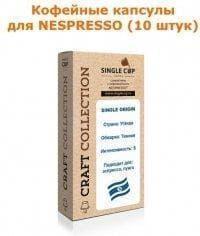 Кофейные капсулы для Nespresso вкус Uganda