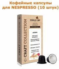 Кофейные капсулы для Nespresso вкус Яблочный Штрудель