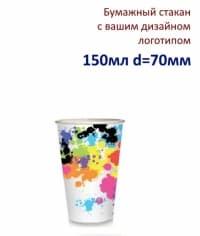 Бумажный стакан с вашим логотипом 150мл d=70мм