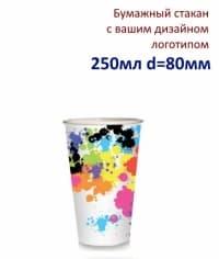 Бумажный стакан с вашим логотипом 250мл d=80мм