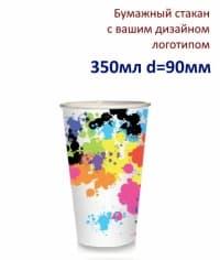 Бумажный стакан с вашим логотипом 350мл d=90мм