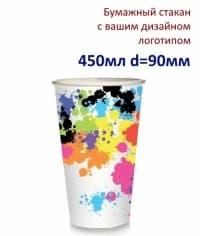 Бумажный стакан с вашим логотипом 450мл d=90мм