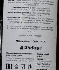 Молокосодержащий напиток Tazzamia Topping 1000 гр