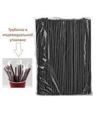 Трубочки черные в индивид. упак. 240мм d=8мм