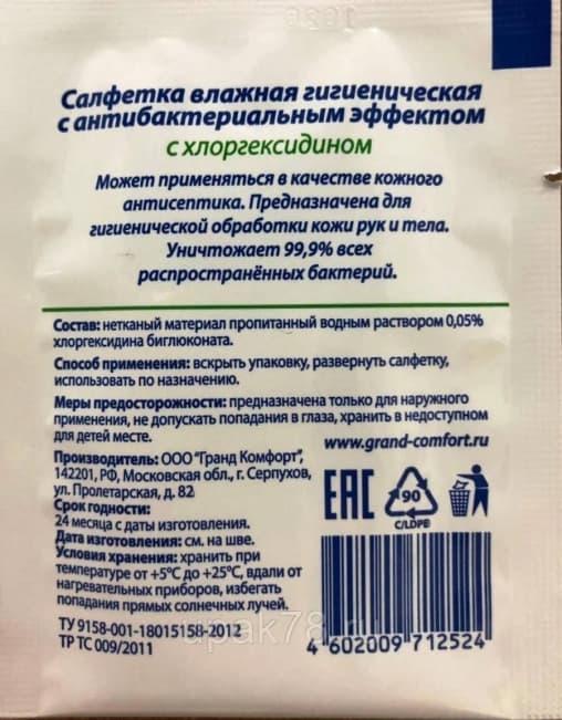 Влажная салфетка 12х16 см в инд. упаковке с хлоргексидином